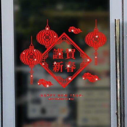 2021新年牛年裝飾貼紙春節過年店鋪窗貼玻璃門貼紙佈置窗花福字貼『xxs9770』
