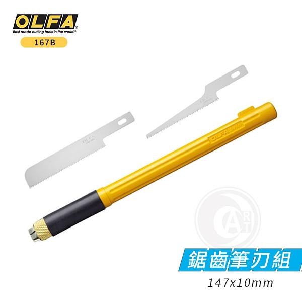 『ART小舖』OLFA 日本 美工刀 鋸齒筆刀組 單組