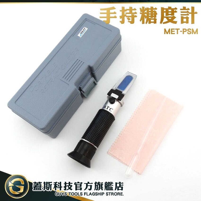 蓋斯科技  手持式糖分計 糖度計 糖度測試儀 甜度測試儀 水果測糖儀 蜂蜜折光儀 PSM 手持式糖分計