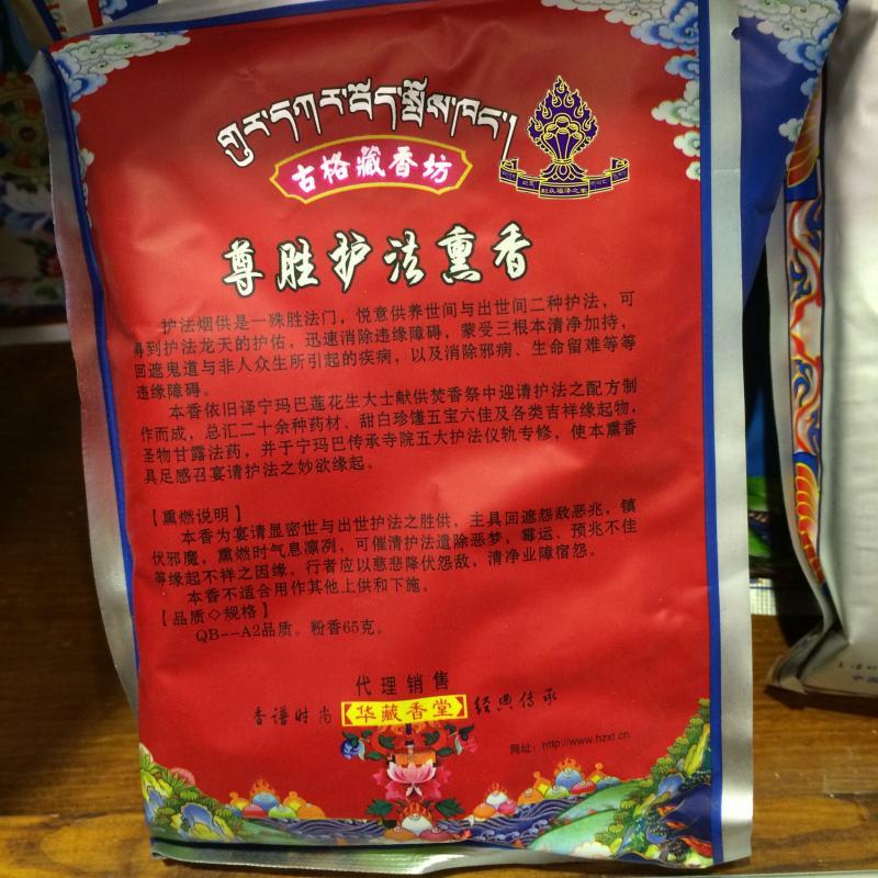 利眾福澤之家藏傳佛教用品 古格藏香坊 天然遵勝護法熏香65g/袋1入