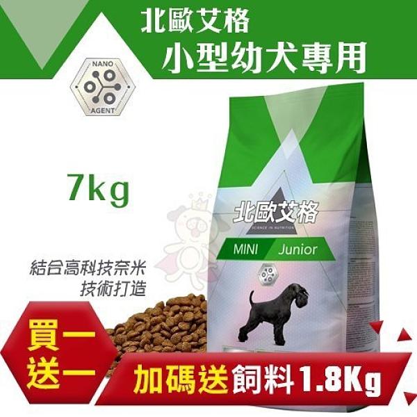 『寵喵樂旗艦店』【加碼送飼料1.8Kgx1】北歐艾格《小型幼犬專用》7kg/包 健康與熱量的平衡