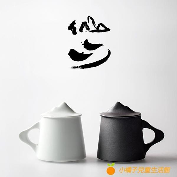 仙山馬克杯帶蓋情侶對杯文藝景德鎮陶瓷手工杯子【小橘子】