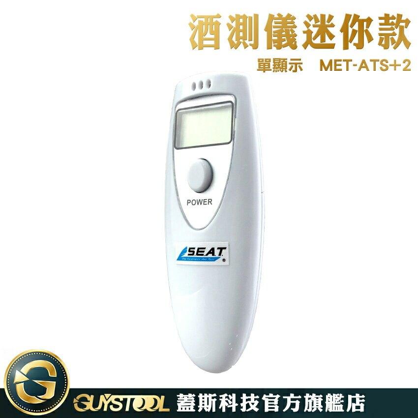 《蓋斯科技 》 ATS+2 酒測儀迷你款(單顯示) 驗酒駕 酒駕 酒精含量 酒精測試儀 酒測儀