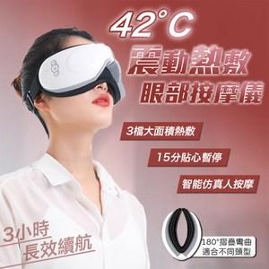 42℃震動熱敷眼部按摩儀白色