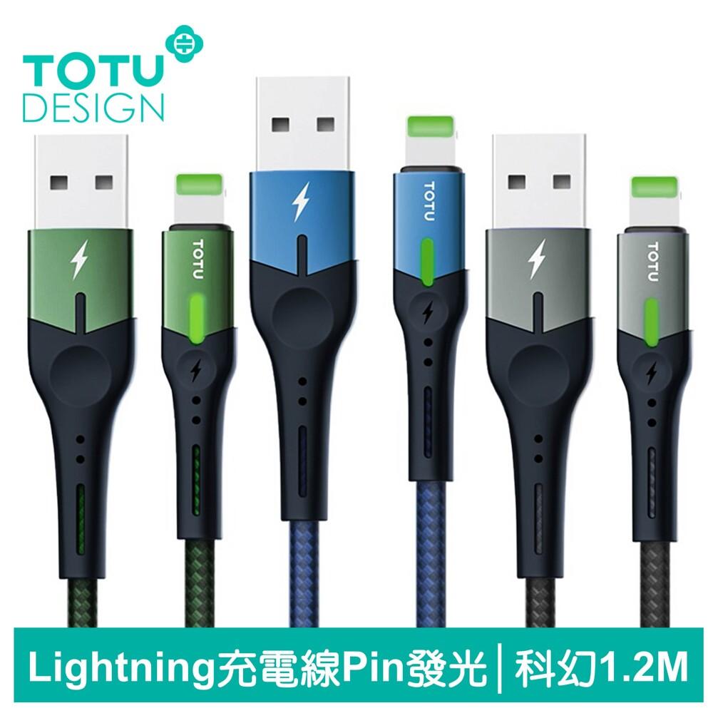 totu lightning/iphone充電線傳輸線編織線快充線 led 指示燈 發光 科幻系列