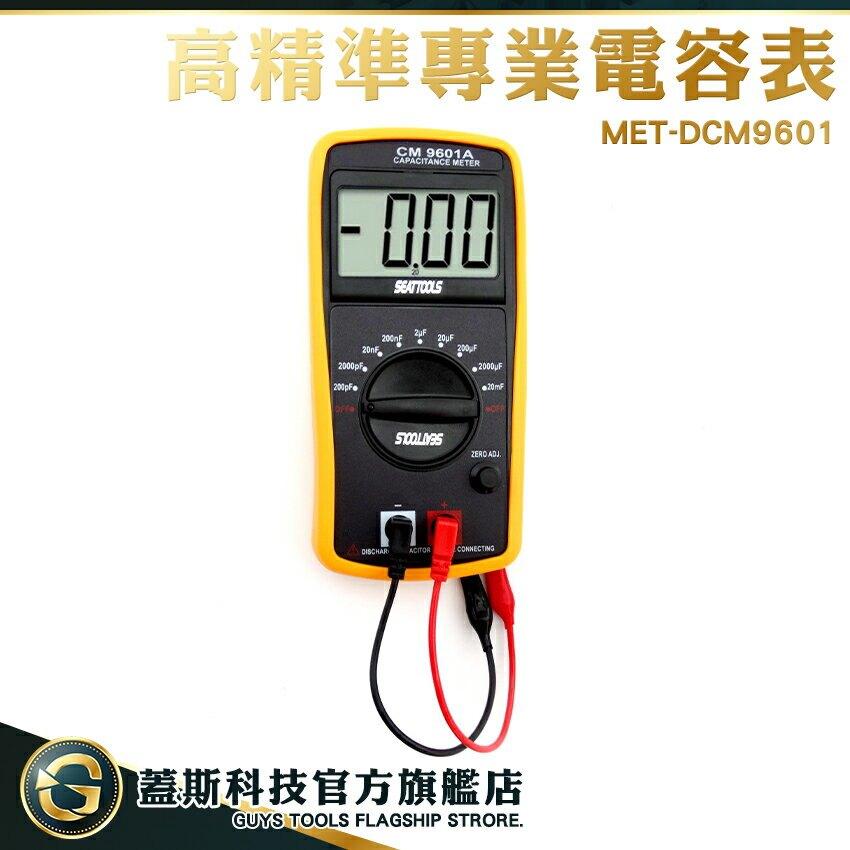 蓋斯科技 DCM9601電容表高精 準專業電容表雙積分模 數轉換器 3半位數字 低壓指示 腳架