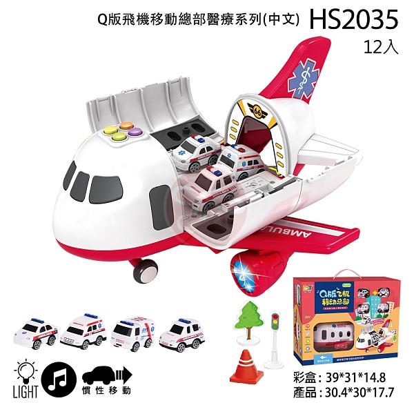 《 瑪琍歐玩具 》紅-Q版飛機醫療系列 / JOYBUS玩具百貨