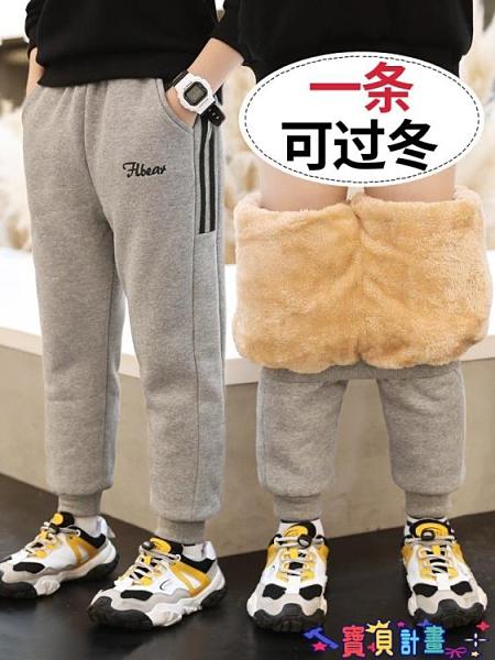 兒童加絨褲 男童加絨褲子2021年冬裝新款中大兒童男生秋冬一體絨加厚運動棉褲 寶貝計畫