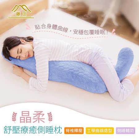 日本藤田 晶柔紓壓療癒側睡抱枕 -水藍
