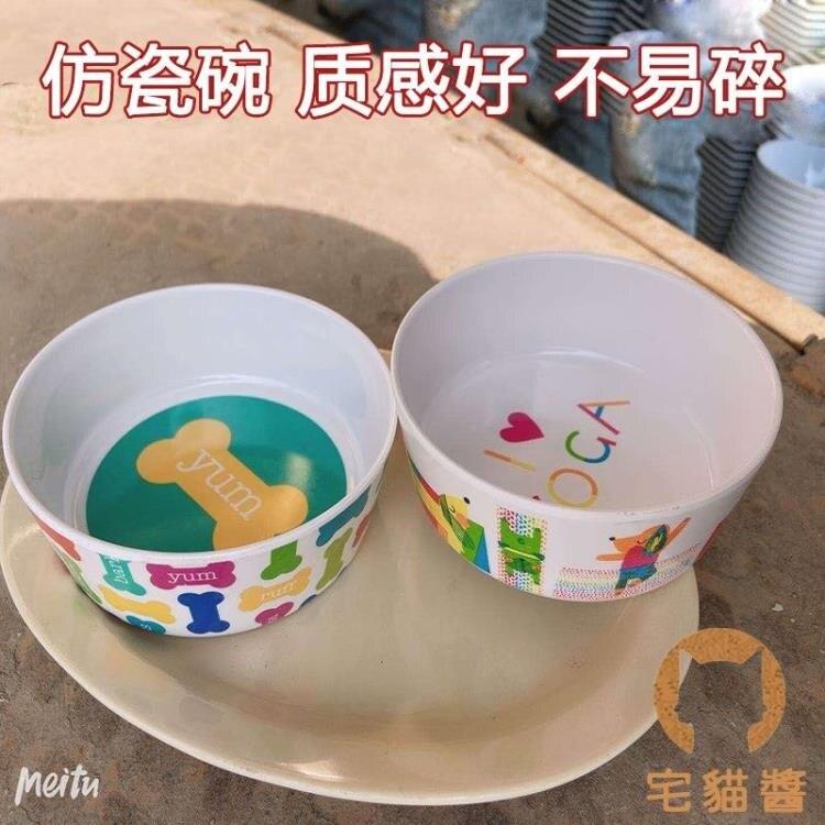 寵物碗 寵物碗狗碗貓碗防打翻飯盆喝水飯碗【天天特賣工廠店】