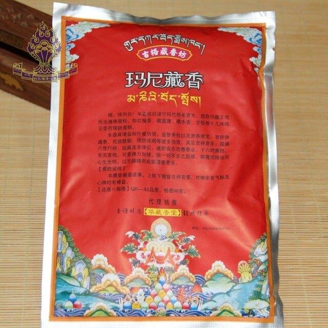 古格藏香瑪尼藏香增益懷愛-天然熏香檀香1入
