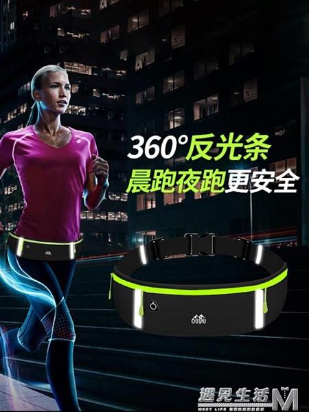 跑步手機腰包男運動女款腰帶多功能跑步包健身裝備小運動包手機袋 遇見生活