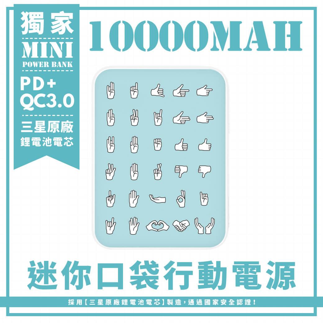 獨家-藍底手勢emoji 迷你口袋快充行動電源 PD+QC3.0 大容量10000mAh 移動電源 行動充 行充 充電器 充電寶