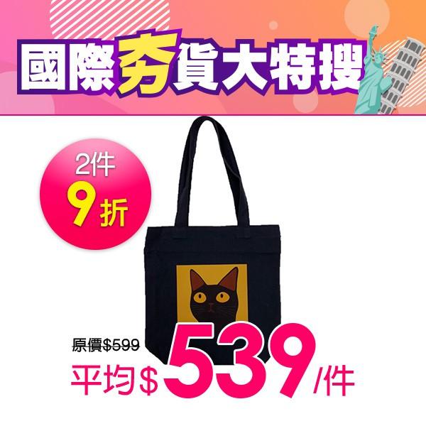 Kongkongy 圓圓眼小黑貓包【康是美】