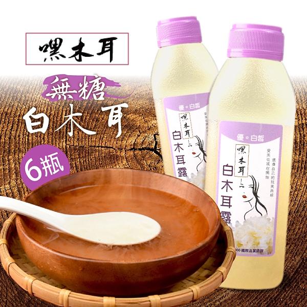 嘿木耳.無糖白木耳露(440ml/瓶,共6瓶)﹍愛食網
