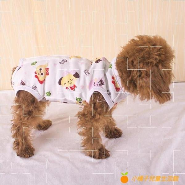 狗狗睡衣護肚子衣服絕育手術防舔寵物貓咪斷奶【小橘子】
