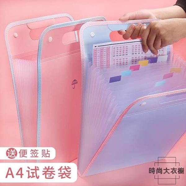 a4文件夾手提式書夾子試卷夾多層試卷袋風琴包收納袋【時尚大衣櫥】