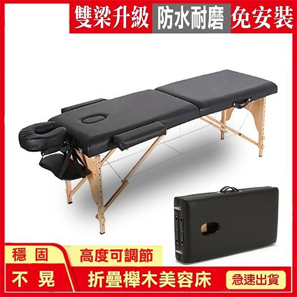 現貨 折疊按摩床便攜式家用推拿艾灸針灸紋身紋繡美容床手提