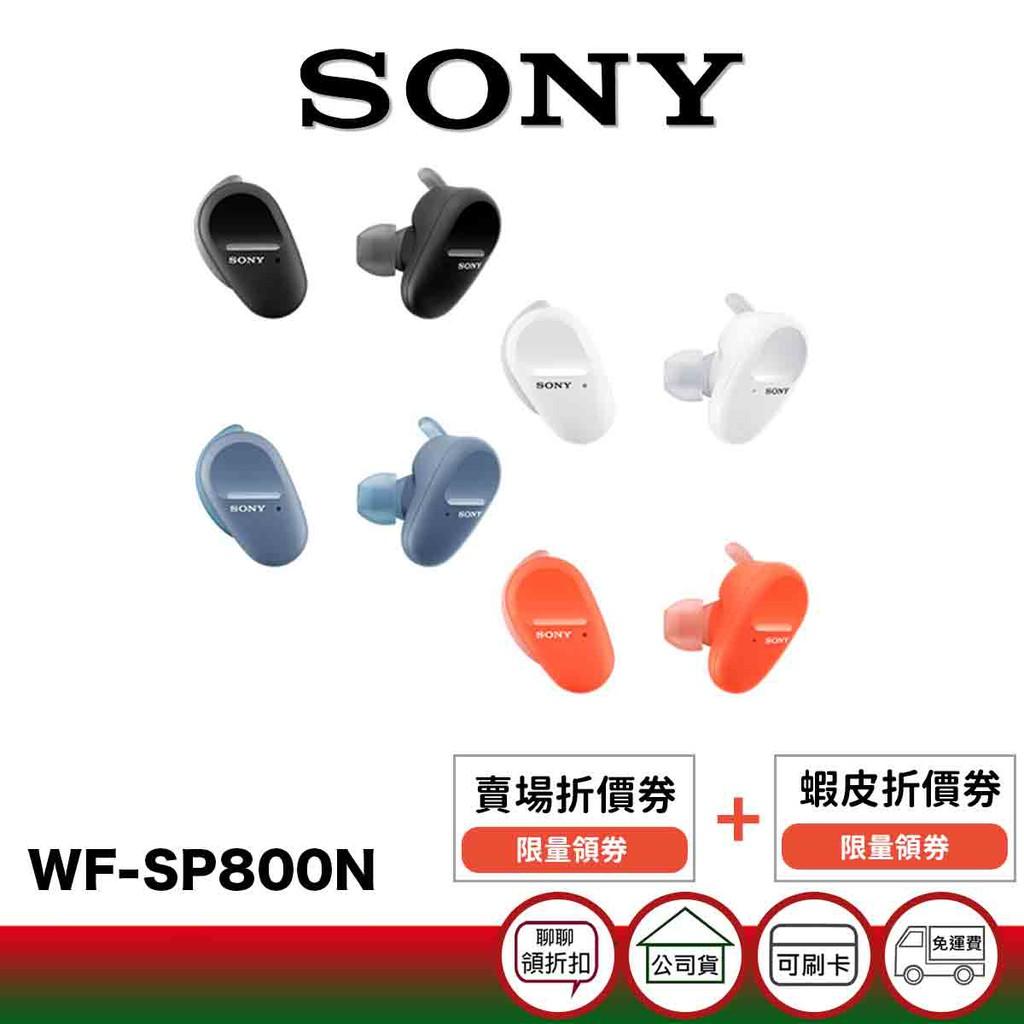SONY WF-SP800N 真無線 運動型 降噪 藍牙耳機