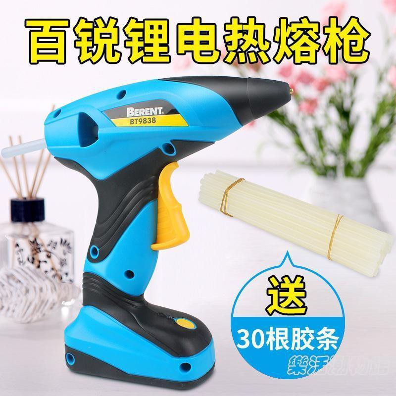 新店五折 鋰電熱熔膠 熱膠槍 棒家用手工工具 充電式熱熔膠槍電熱膠棒7MM