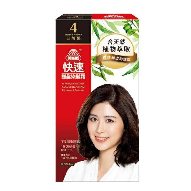 美吾髮快速染髮NO.4自然栗(40g+40g)