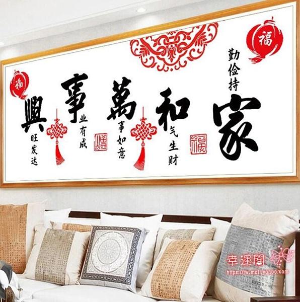十字繡 家和萬事興2021新款線繡福手工自己大幅客廳家用大氣中國風