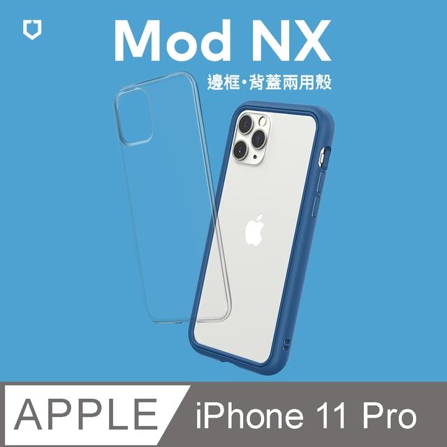 犀牛盾 Mod NX 邊框背蓋兩用殼 - iPhone 11 Pro 雀藍(NPB0114777)