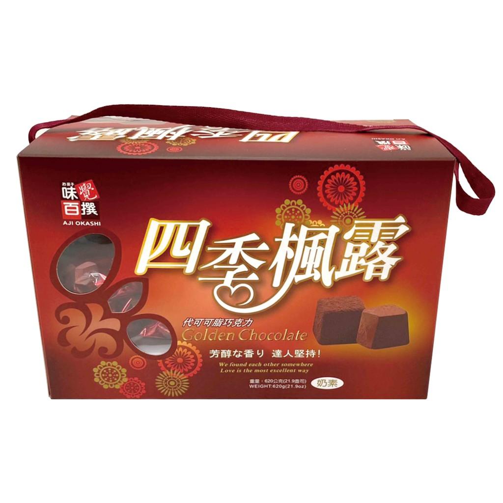 馬來西亞 味覺百撰 四季楓露 代可可脂 巧克力 手提禮盒 620g 送禮 伴手禮
