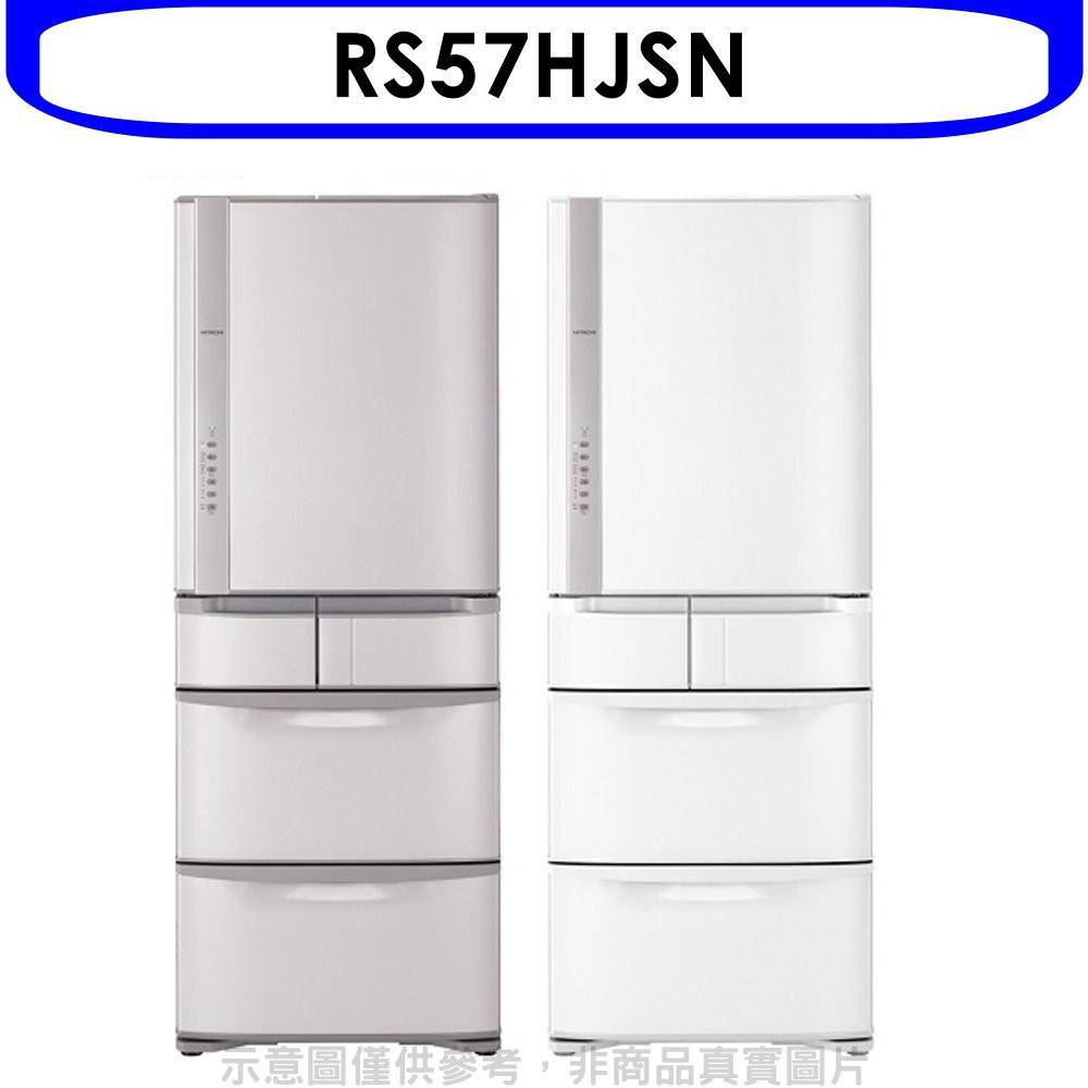 回函贈★日立【RS57HJSN】563公升五門冰箱(與RS57HJ同款)星燦不鏽鋼 分12期0利率