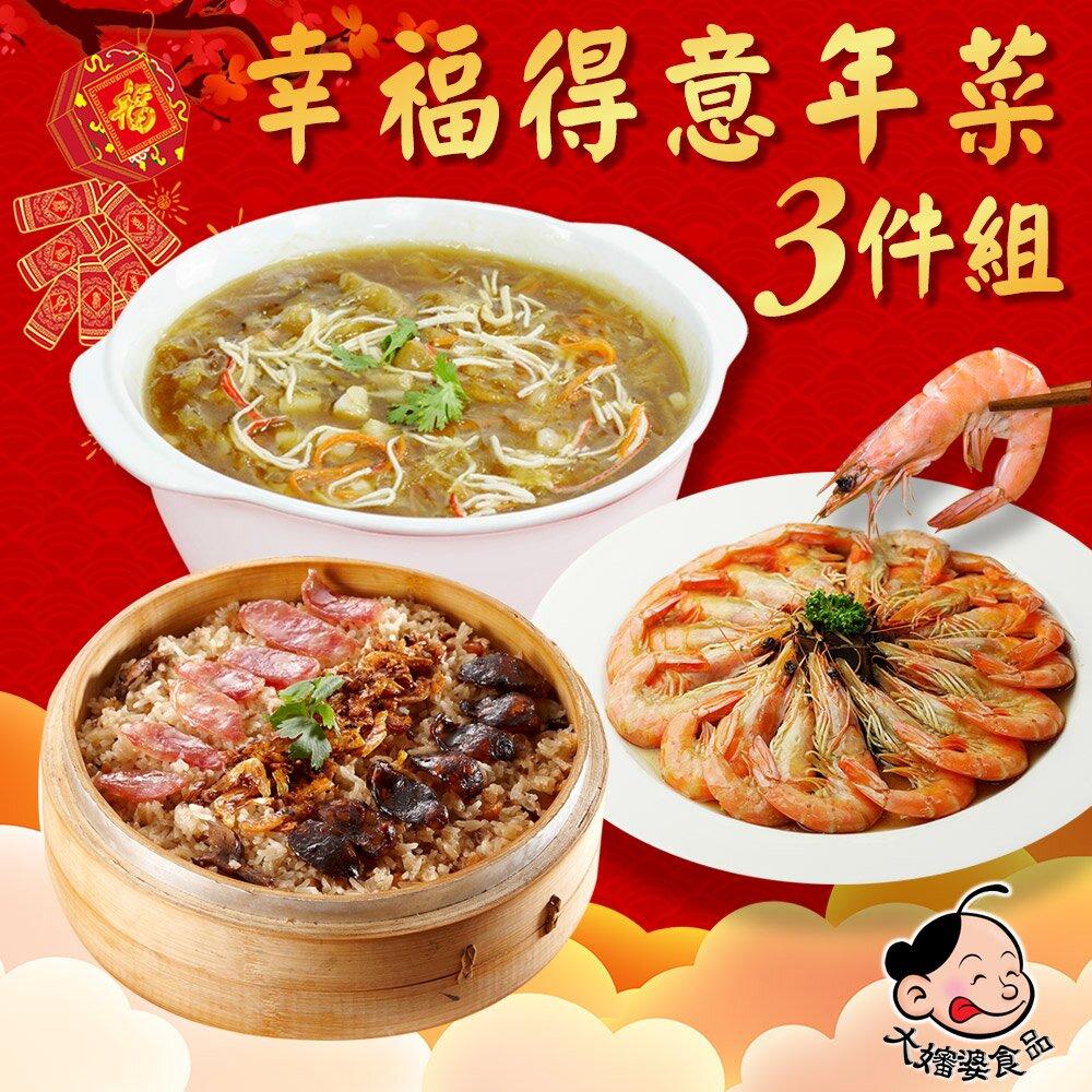 預+現【大嬸婆】幸福得意年菜3件組(2.3kg 2~3人)