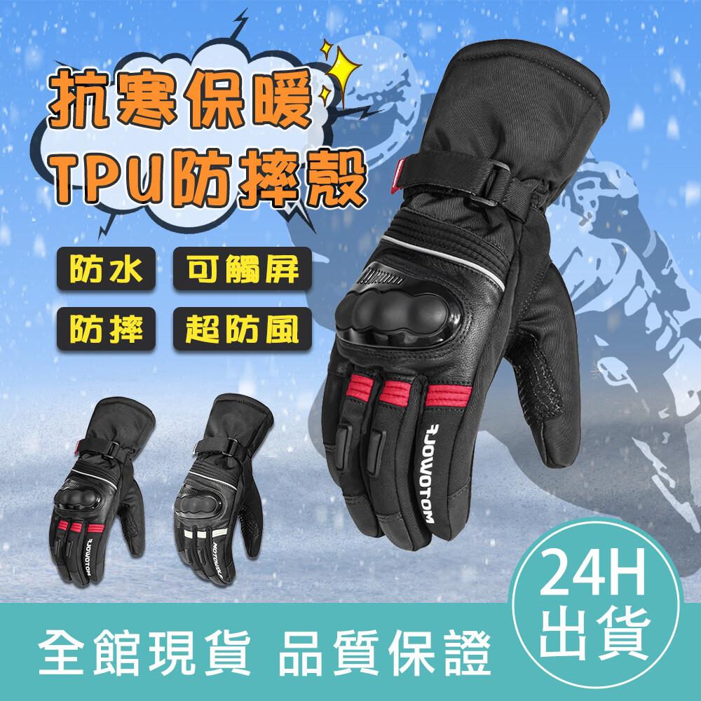 靈敏觸屛,抗寒保暖tpu殼抗寒防摔手套 觸控 觸屏手套 機車手套 防水 防風 防寒手套