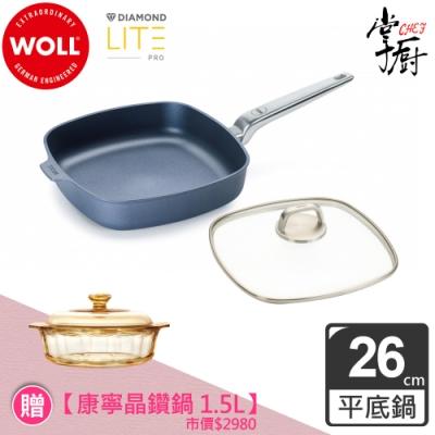 德國WOLL Diamond Lite Pro 鑽石系列26cm 方形平底鍋(含蓋)
