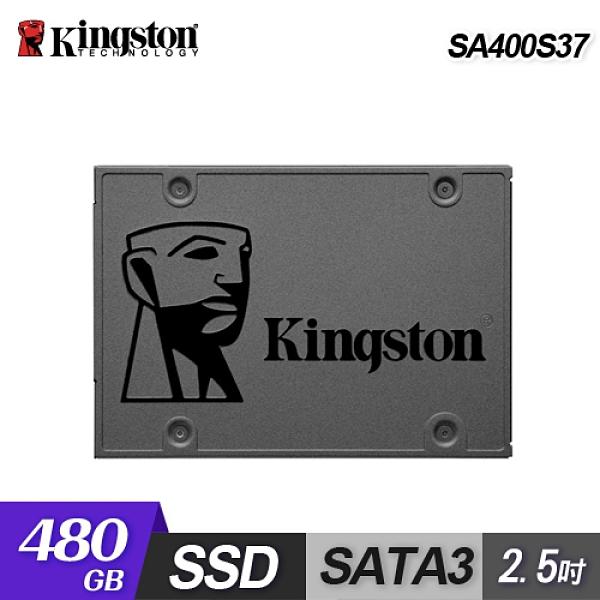 【Kingston 金士頓】SA400S37 480GB SSD 2.5吋固態硬碟