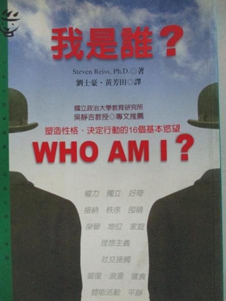【書寶二手書T1/心理_H1N】我是誰?_Steven Reiss , 劉士豪,黃芳田