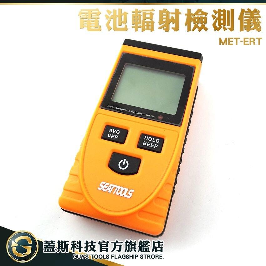電磁波檢測儀 ERT 蓋斯科技  輻射檢測 電場 磁場 變電箱 基地台電磁波 微波爐 影音設備 電磁波探測 輻射源