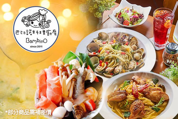 【高雄】巴比諾料理廚房 #GOMAJI吃喝玩樂券#電子票券#美食餐飲