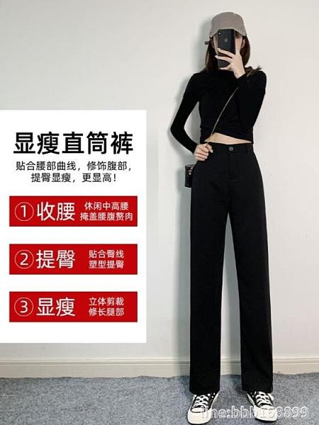 喇叭褲 闊腿褲女褲新款秋冬季高腰垂感寬鬆顯瘦黑色直筒西裝闊腳長褲 城市科技