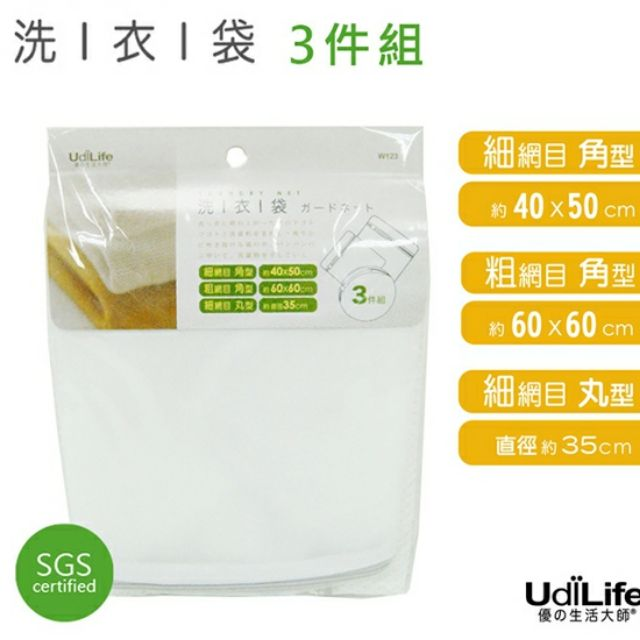 UdiLife 三件式綜合洗衣袋-W123