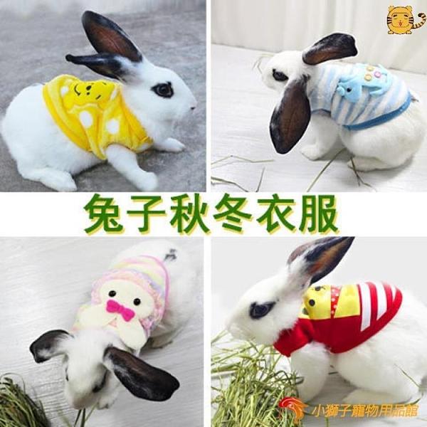 兔子衣服寵物兔衣服侏儒垂耳兔兔小型迷你小型犬【小獅子】