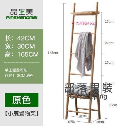 梯形置物架 日式浴室置物架衛生間落地梯形衣服毛巾架北歐臥室牆角床頭收納架T 家家百貨
