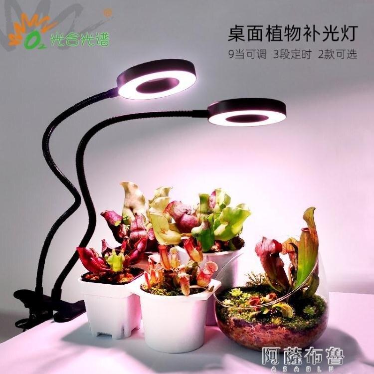 植物燈 植物生長燈光合全光譜led桌面usb仿太陽光創意家用綠植多肉補光燈