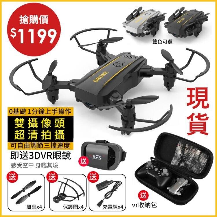 新北現貨 航拍機 空拍機 迷你無人機航拍高清專業飛行器4k小型遙控直升飛機玩具航模