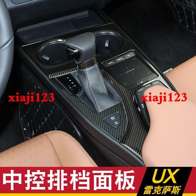 【凌志】適用于雷克薩斯UX260h UX200改裝碳纖紋貼中控排檔排擋面版不銹鋼