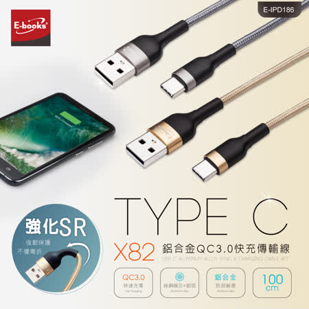E-books X82 Type C 鋁合金QC 3.0 快充傳輸線1M
