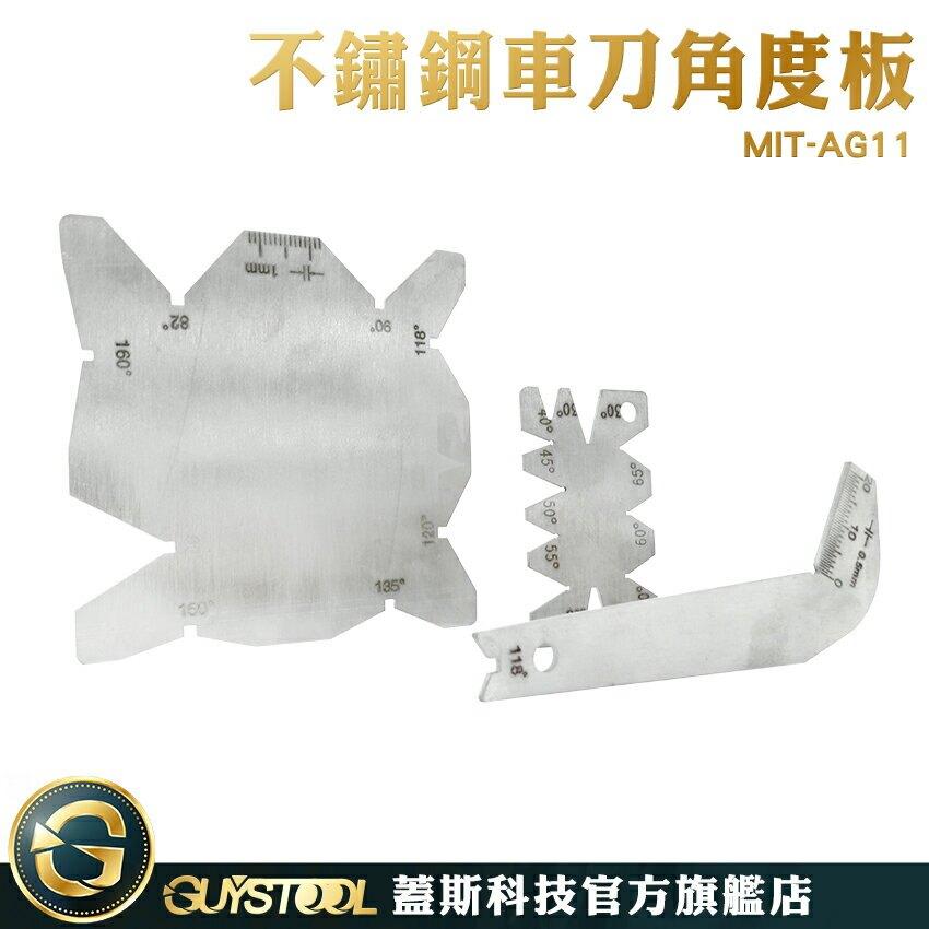 蓋斯科技 車刀角度板 量角尺 角度樣板 鑽頭前刃頂角規 不鏽鋼 MIT-AG11 車刀量規 角度尺
