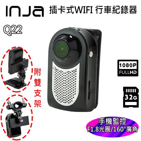 【INJA】 Q22 廣角1080P 手機監控 運動攝影 值勤錄影  【送32G卡+支架組合】
