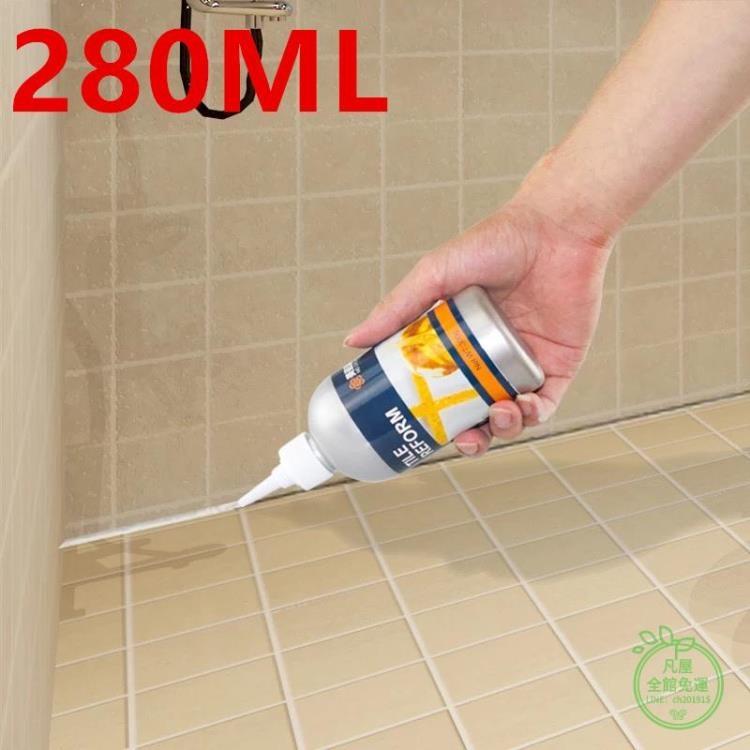 瓷磚修補劑 買一送一美縫劑瓷磚地磚防水板真膠填縫劑防水防霉勾縫劑-快速出貨