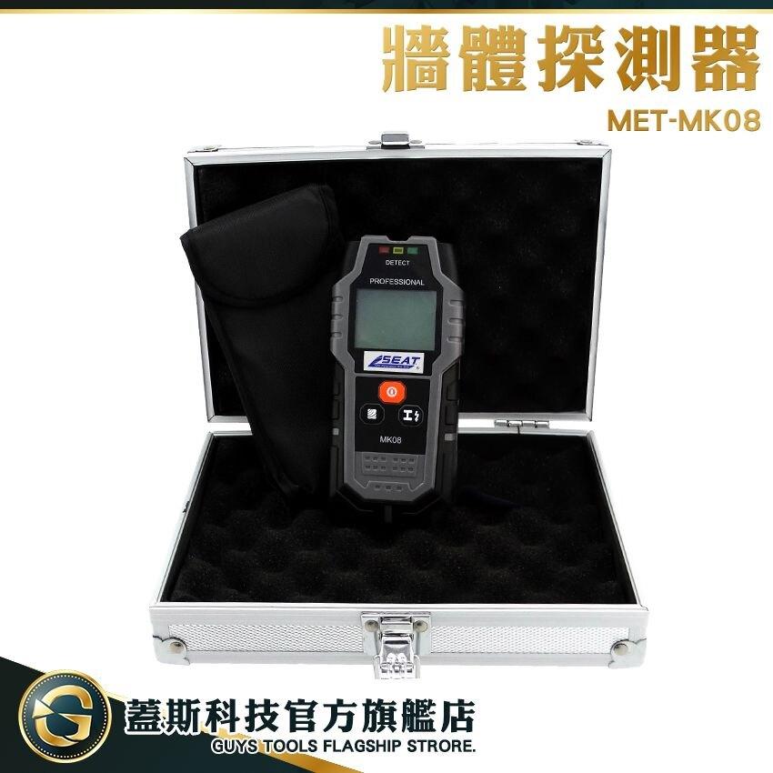 牆體探測儀 3種探測檔位 電工牆體探測 掃描儀 MET-MK08 金屬電線木材