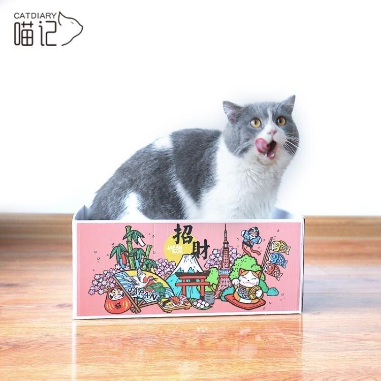 貓抓板 貓抓板窩瓦楞紙貓窩紙箱屋貓抓盒子窩牛奶盒子磨爪器貓爪板【天天特賣工廠店】