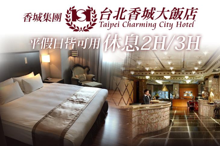 【台北】台北香城大飯店 #GOMAJI吃喝玩樂券#電子票券#商旅休憩